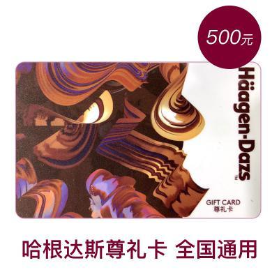 哈根达斯尊礼卡500元面值全国通用(除机场店)