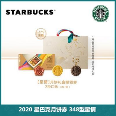 2020星巴克 Starbucks 星巴克 中秋348型星情月饼礼盒/提领券 3款口味共6枚 台式桃山皮月饼团购优惠