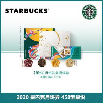 2020星巴克 Starbucks 星巴克 中秋458型星悦月饼礼盒 提领券 4款口味共8枚 台式桃山皮月饼团购优惠