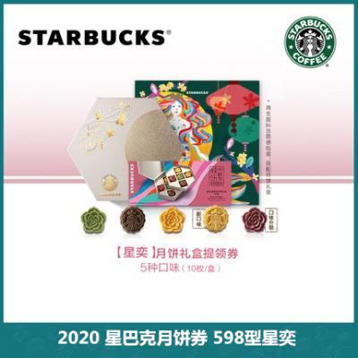 2020星巴克Starbucks星巴克中秋 598型星奕月饼礼盒 提领券 5款口味共10枚 台式桃山皮月饼团购优惠