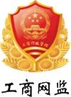 苏州市市场监督管理局企业主体身份公示